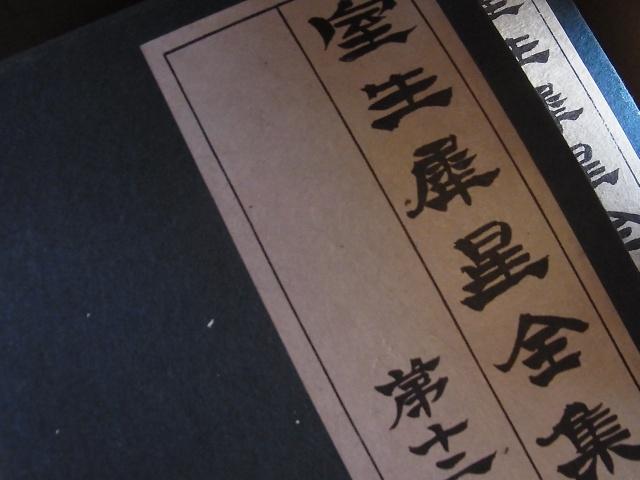 室生犀星全集を宅配買取(本巻12巻+別巻2 全14巻 新潮社)