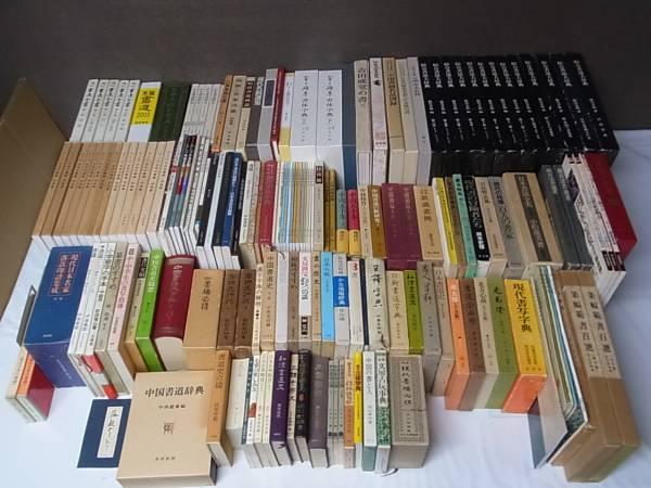 書道本大量買取!700冊以上の書道に関する書をお売り頂きました(中国書道等)