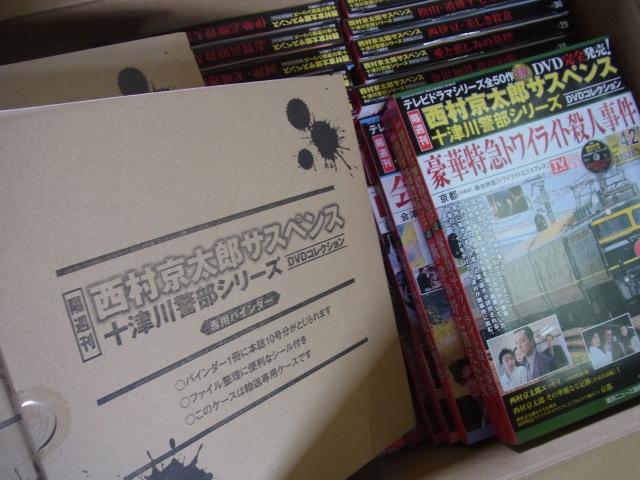 西村京太郎サスペンスを宅配にてお売り頂きました(十津川警部シリーズDVDコレクション 全50巻)