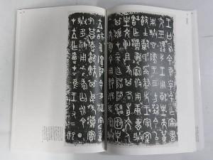 中国法書選です
