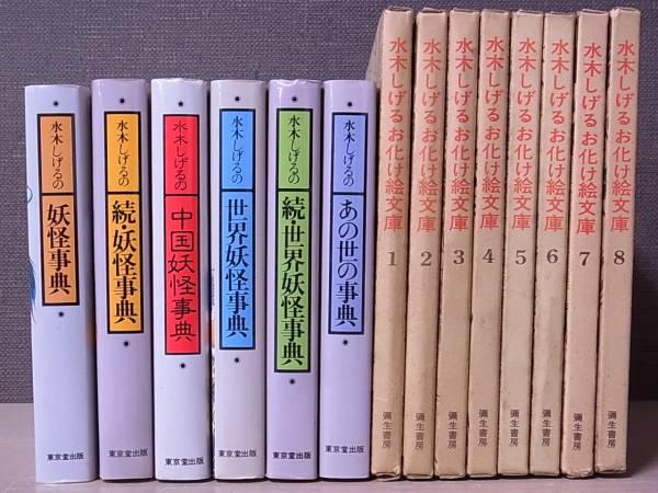 水木しげる 妖怪事典とお化け絵文庫をお売り頂きました(東京都立川市より宅配)