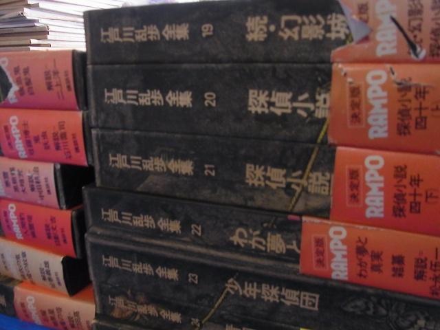 江戸川乱歩全集 全25巻を宅配にて買取りさせて頂きました(講談社 昭和53年)