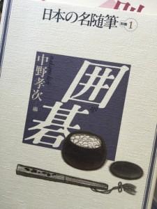 日本の名随筆 別巻 表紙
