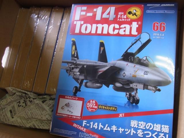 F-14 Tomcat トムキャットを宅配買い取りさせて頂きました(アシェット)