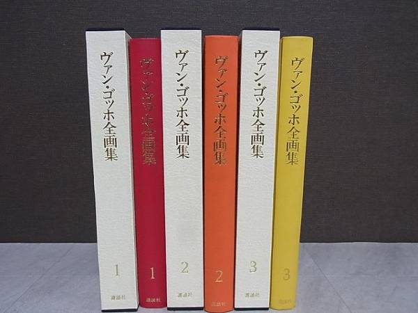 ヴァン・ゴッホ全画集をお売り頂きました(全3巻)