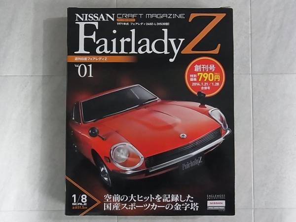フェアレディZ  1号
