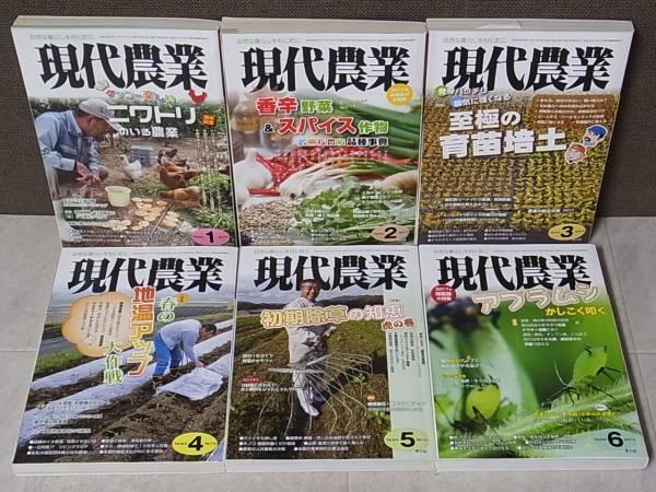 現代農業を最新号までお売り頂きました(農業の雑誌)
