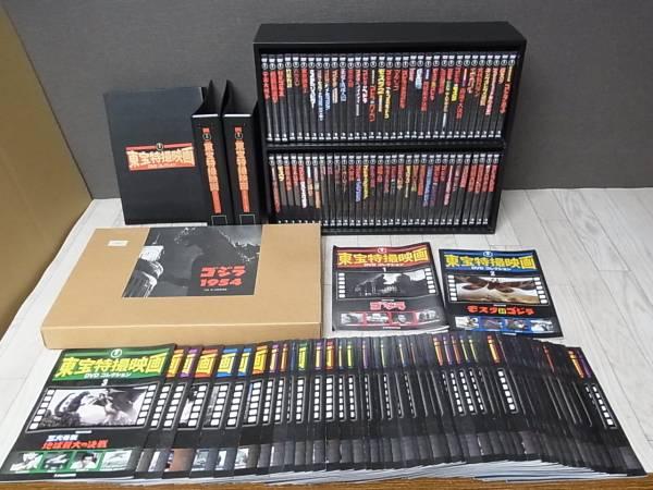 東宝特撮映画 DVDコレクション 全65巻を宅配買取にてお譲り頂きました