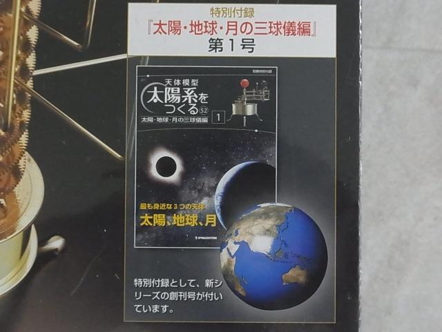 太陽・地球・月の三球儀