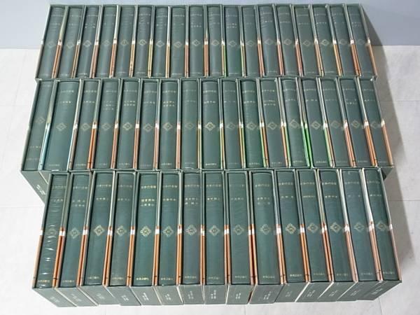日本の名著 全50巻揃 中央公論社 裏