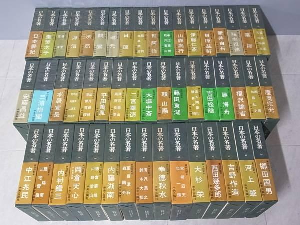 日本の名著 全50巻揃 中央公論社