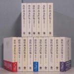 買取情報|『廣松渉著作集』をお売り頂きました。