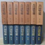 買取事例『大川周明全集』(全7冊揃)
