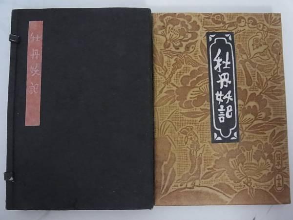 【豆本】牡丹妖記 武井武雄 限定300部 昭和23年