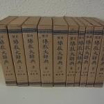望月仏教大事典