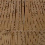 中国篆刻叢刊(二玄社)