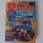 BCLデータブック