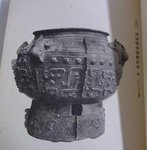 埃及希臘波斯支那 古代美術展観