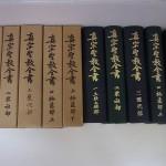 仏教書の古本買い取り/『真宗聖教全書』他をお譲り頂きました。