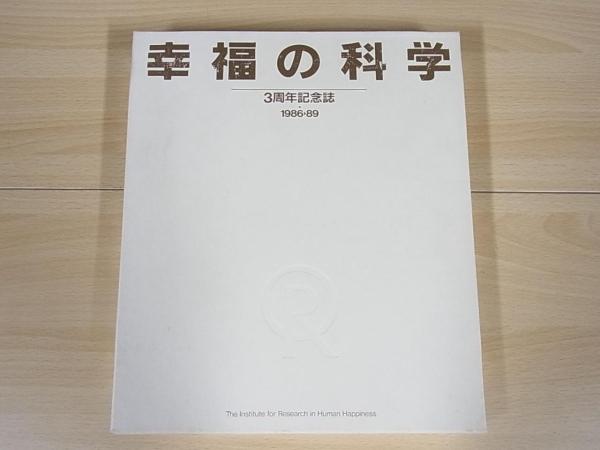 幸福の科学3周年記念誌