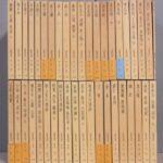 書道の本買取事例『中国篆刻叢刊』(二玄社)