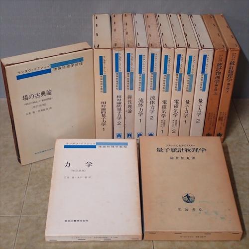 ランダウ=リフシッツ『理論物理学教程』