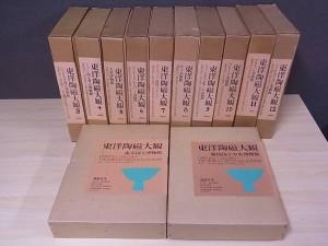 東洋陶磁大観(講談社)全12冊