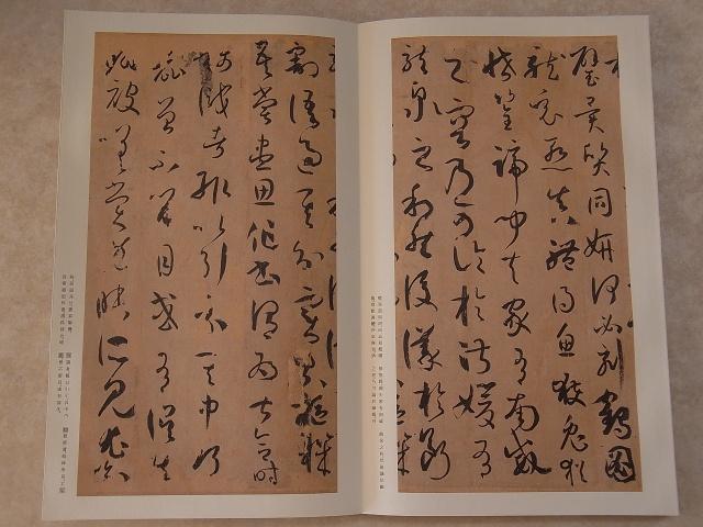 原色法帖選 第1巻
