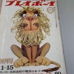 『週刊プレイボーイ/創刊号』を宅配買取にてお譲り頂きました。