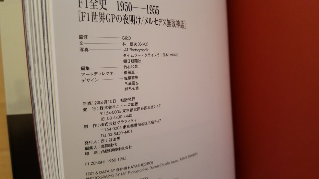 F1関連の本