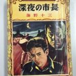 「深夜の市長(海野十三)日本名探偵文庫」を宅配にて高価買取させていただきました。