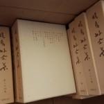 「暁烏敏全集』(涼風学舎)の出張買取(群馬県館林市へ)