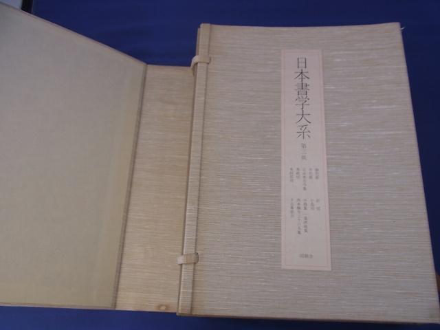 日本書学大系 装丁