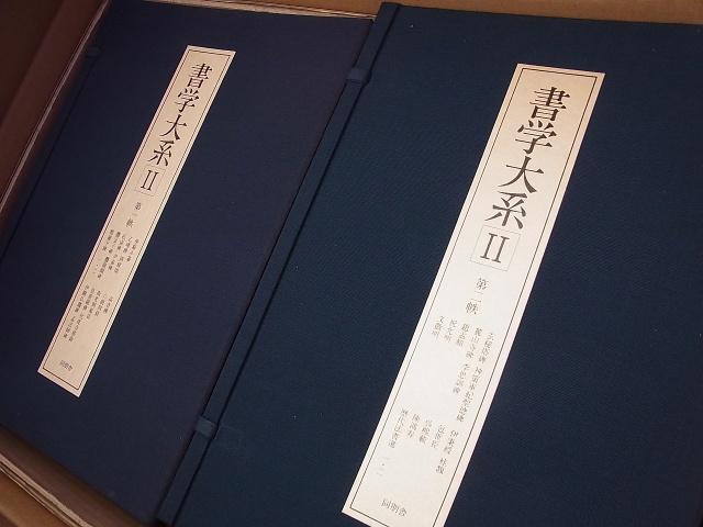 書学大系 全85巻