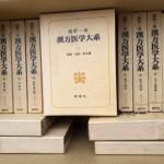 『漢方医学大系』を買い取りさせて頂きました(全18巻揃/龍野一雄 雄渾社 昭和53年)
