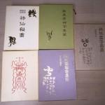 八幡書店の本を宅配買取にて高価買取(古神道、霊学など)