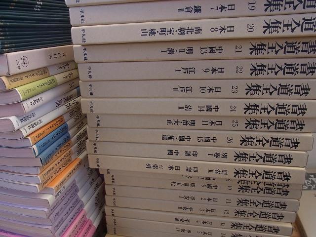 書道全集 別巻含む全28冊 平凡社