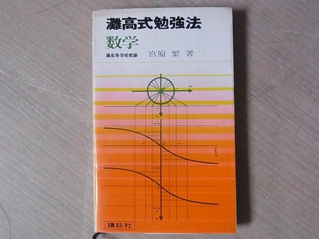 灘高式勉強法 数学