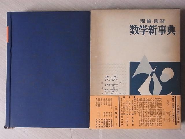 理論・演習 数学新事典