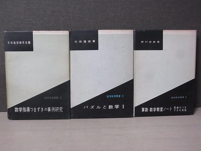 数学教育叢書
