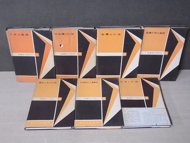 化学ライブラリー