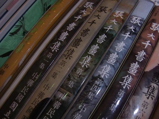 張大千書画集 全6巻