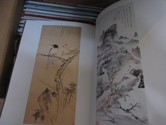 張大千書画集 ページ