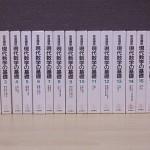 """""""岩波講座"""" 現代数学の基礎 全17巻揃いを奈良県五條市より宅配にて高価買取させていただきました。"""