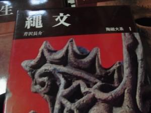 縄文時代の土器です