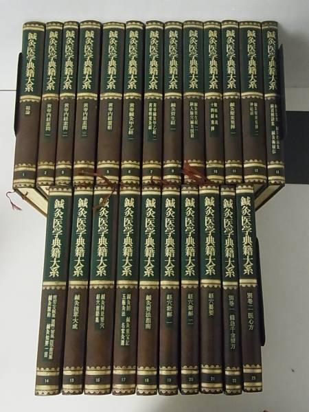 鍼灸医学典籍大系を買取(東洋医学の本を買い取り致します)|三月兎之杜