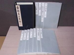 書跡名品叢刊 全125冊 旧版