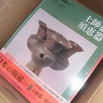 (陶芸古本買取事例)『日本の陶磁』をお売り頂きました。