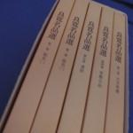 『良寛名品選』 (飯島太千雄/雄山閣出版)/宮城県より宅配買取させて頂きました。