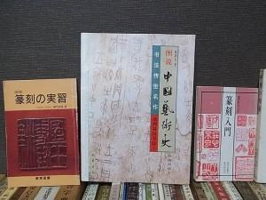 篆刻の本を100冊以上